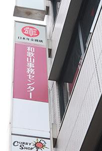 約90人が現在働いている和歌山事務センター(和歌山市本町)