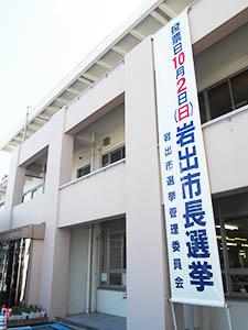 投票日を記した市役所に設置の垂れ幕