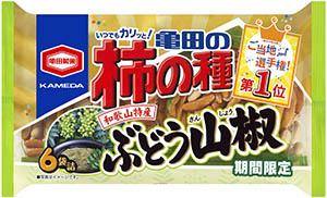 期間限定の再発売が決まった「亀田の柿の種 ぶどう山椒」