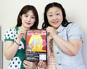 和歌山市民オペラ協会の久保美雪さん㊨、宮井愛子さん