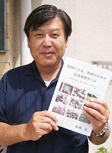 出版した冊子を手に岩﨑さん