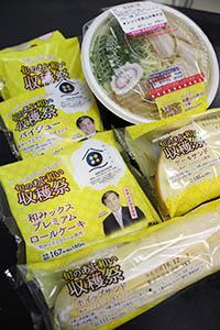 県産フルーツなどを使用した新商品