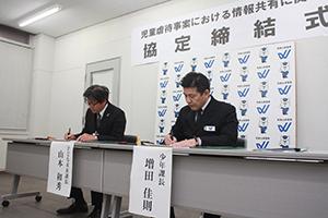 協定書にサインする増田少年課長㊨と山本子ども未来課長