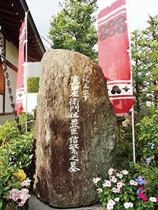 幸村を祭る墓碑