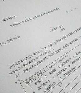 ホームページで公表されている各種申込書用紙