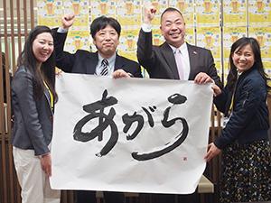 地ビール「あがら」をPRする(左から)西上さん、出口教授、吉田社長、中里さん