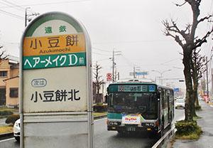 幹線道路に面した「小豆餅バス停」