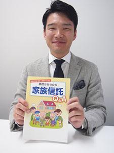 家族信託専門士の西本さん
