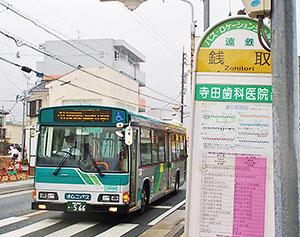 バス停の名称として残る「銭取」