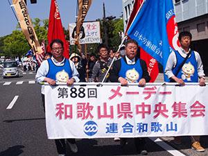 三年坂通りをデモ行進する小林会長㊥ら