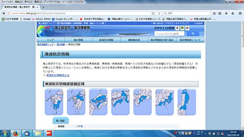 各地の津波シミュレーションが見られる海上保安庁ホームページ
