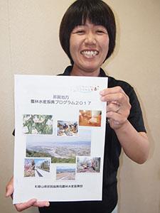 本年度の農林水産振興プログラム