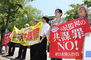 「共謀罪」法成立に抗議する市民団体(15日)