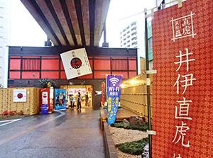 「浜松出世の館」