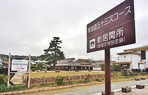 国の特別史跡「新居関所」