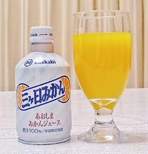 青島みかんを使ったジュース