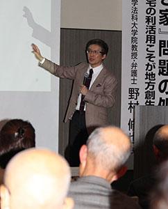 講演する野村教授