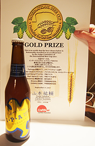 賞状と受賞したビール「IPA」