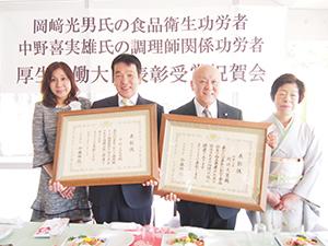 祝賀会で表彰状を手に岡﨑さん㊨と中野さん