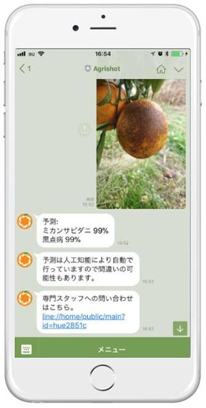 山東農園が開発したアプリ「アグリショット」の画面