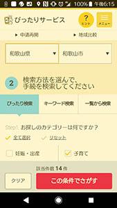 「ぴったりサービス」内の和歌山市のページ