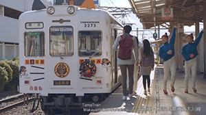 たま電車も登場(動画のワンシーン、和歌山市提供)