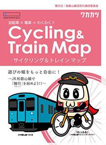 リニューアルした「Cycling&TrainMap」