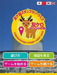 「友ヶQ」のトップ画面