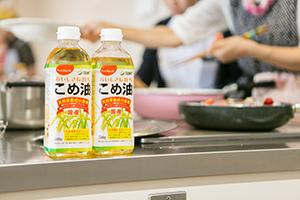 スイーツやパン作りなどさまざまな食品に使われているこめ油