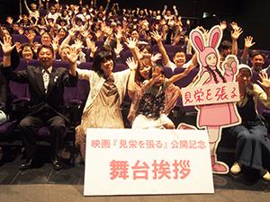 観客と映画の成功を願う藤村監督(左から2人目)と小杉さん(中央)