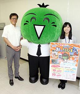 「お得に徳島観光を楽しんで」とすだちくんら