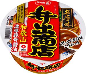 県産しょうゆを使用した「井出商店」カップ麺