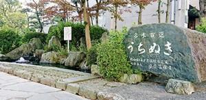 うちぬき(石碑+噴水)