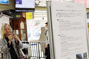 運転の遅れを伝える案内板(JR和歌山駅、1日午前11時10分ごろ)
