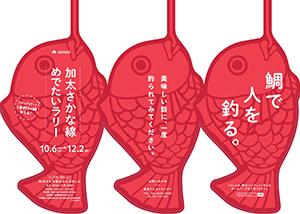 秋キャンペーンのポスター