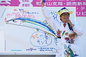 和歌山の魚トークで会場を沸かせた「さかなクン」