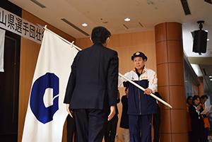 団旗を受け取る竹内さん