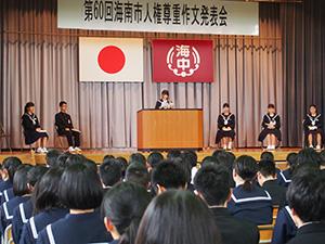 人権作文を発表する代表の生徒