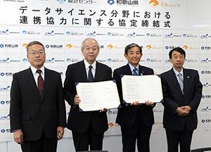 協定を締結した4者(左から千野局長、椿理事長、仁坂知事、瀧学長)