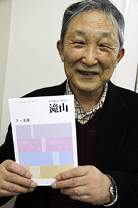 俳誌「滝山」創刊号を手に主宰の桑島さん