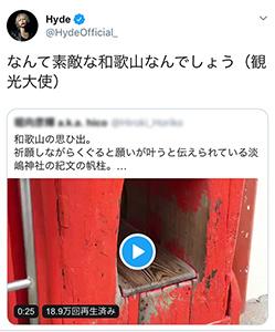 「なんて素敵な和歌山なんでしょう」とつぶやくHYDEのツイッター