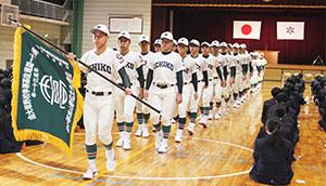 センバツ旗を手に米田主将を先頭に行進する野球部員
