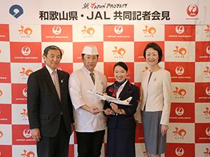 共同記者会見で(左から)仁坂知事、赤間料理長、JALスタッフ、大川副会長