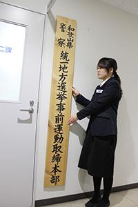 捜査二課の入り口に看板が設置された