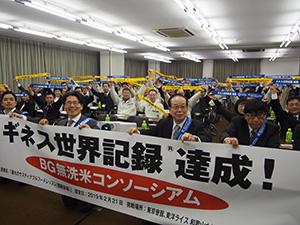 記録達成を喜ぶ和歌山会場87人の受講者