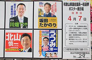 岩出市選挙区4候補のポスター