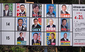 紀美野町議選13候補のポスター
