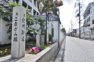紀州街道(岸和田本町)