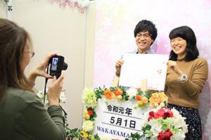 令和元年5月1日に婚姻届を出し、笑顔で記念撮影するカップル
