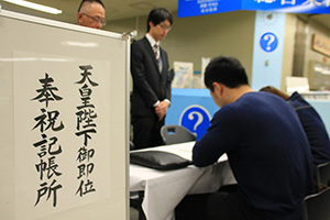 各自治体に記帳所が設置されている(和歌山市役所)